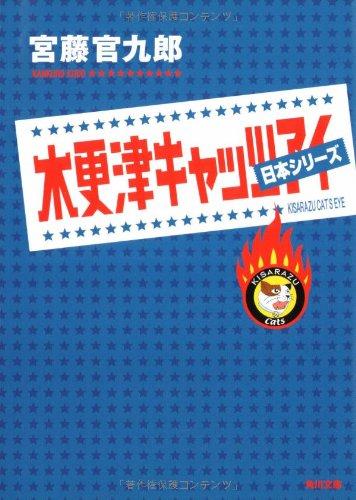 木更津キャッツアイ 日本シリーズ (角川文庫)の詳細を見る