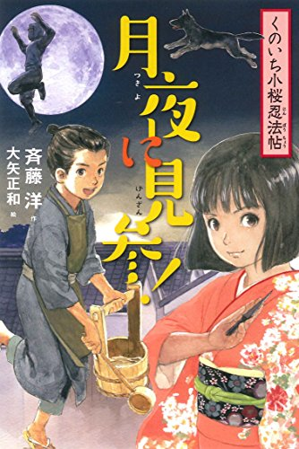 月夜に見参! (くのいち小桜忍法帖)