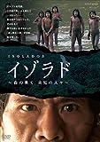 NHKDVD イゾラド 〜森の果て 未知の人々〜