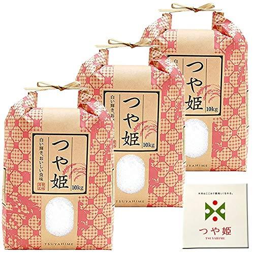 山形県産 つや姫 令和元年度産 (玄米 30kg(10kg×3袋), 無洗米に精米後 27kg(9kg×3袋))