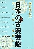 日本の古典芸能 (名人に聞く究極の芸)