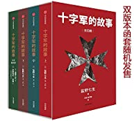 The story of the crusader (suit all 4 copies)(Chinese Edition)