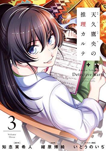 天久鷹央の推理カルテ 3巻: バンチコミックス