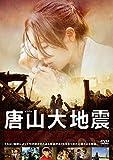 唐山大地震[DVD]