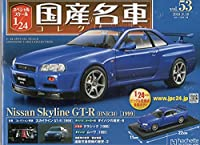 スペシャルスケール1/24国産名車コレクション 日産スカイライン GT-R BNR34 (1999) 第53号 未開封品