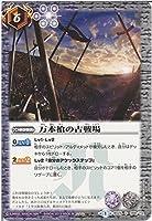 万本槍の古戦場 コモン バトルスピリッツ アルティメットバトル 01 bs24-088