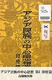 アジア民族の中心思想 第1 印度篇 (国立図書館コレクション)