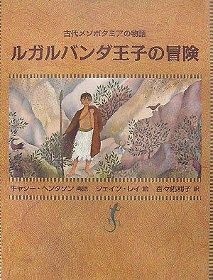 ルガルバンダ王子の冒険: 古代メソポタミアの物語 (大型絵本)