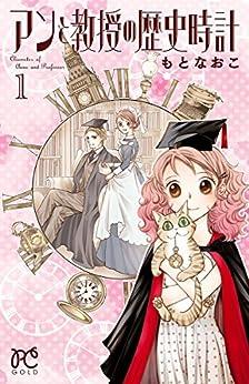 [もとなおこ]のアンと教授の歴史時計 1 (プリンセス・コミックス)
