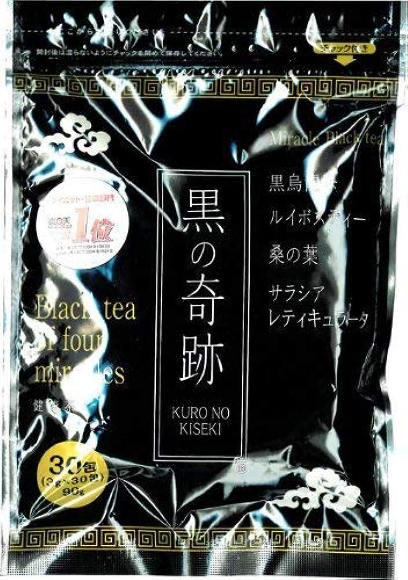 保証する寛大なバラ色黒の奇跡 (30包入) 1袋