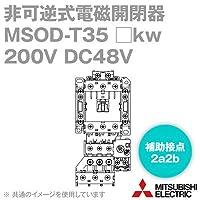 三菱電機(MITSUBISHI) MSOD-T35 2.2kw 200V DC48V 非可逆式電磁開閉器 (コイル呼びDC48V 補助接点2a2b 充電部保護カバー DINレール取付 ねじ取付 サーマル2素子) NN