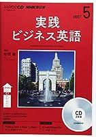 NHK CD ラジオ 実践ビジネス英語 2017年5月号 (語学CD)