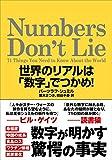 Numbers Don't Lie: 世界のリアルは「数字」でつかめ!