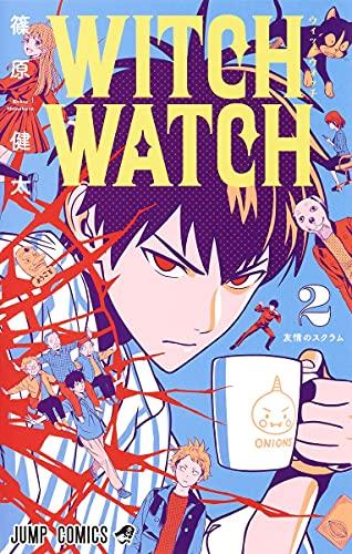 ウィッチウォッチ 2 (ジャンプコミックス)