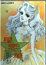 星恋華 4 (ミッシィコミックス)