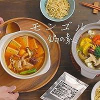 蒙古火鍋湯底(モンゴル火鍋の素)200g・濃縮スープ・台湾産・中華料理・中華食材人気調味料・冷凍商品