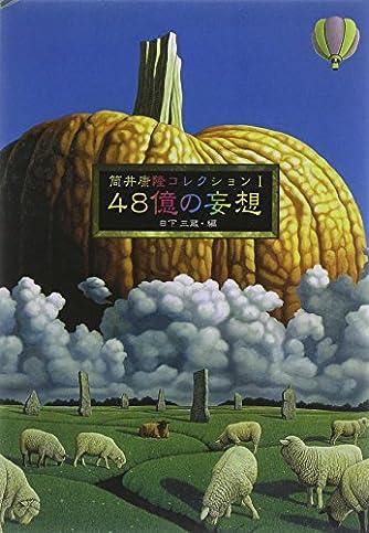筒井康隆コレクションI 48億の妄想