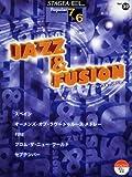 エレクトーン7~6級 STAGEA・EL ポピュラー32 ジャズ&フュージョン