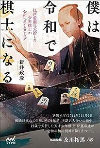 【Amazon.co.jp限定】僕は令和で棋士になる ~江戸初期に夭折した少年棋士が令和へタイムスリップ~(冒頭部分のマンガ(PDF版・4ページ)付き)