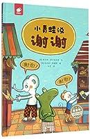 库娄特大师绘本系列:小青蛙说谢谢