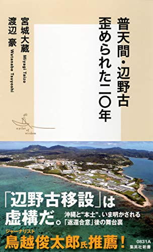 普天間・辺野古 歪められた二〇年 (集英社新書)