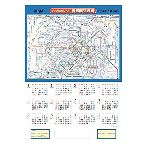 壁掛カレンダー【2022年 1月始まり】首都圏交通網 CK-102