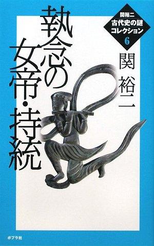 執念の女帝・持統 (関裕二古代史の謎コレクション)