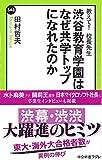 教えて!  校長先生 - 渋谷教育学園はなぜ共学トップになれたのか (中公新書ラクレ)