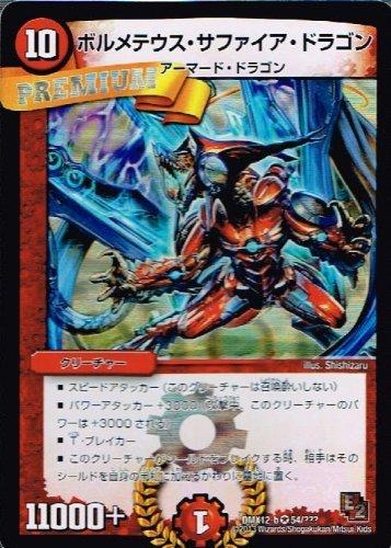 【 デュエルマスターズ 】[ボルメテウス・サファイア・ドラゴン] ベリーレア dmx12-b54《ブラックボックスパック》 シングルカード