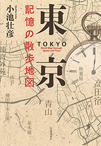 東京 記憶の散歩地図