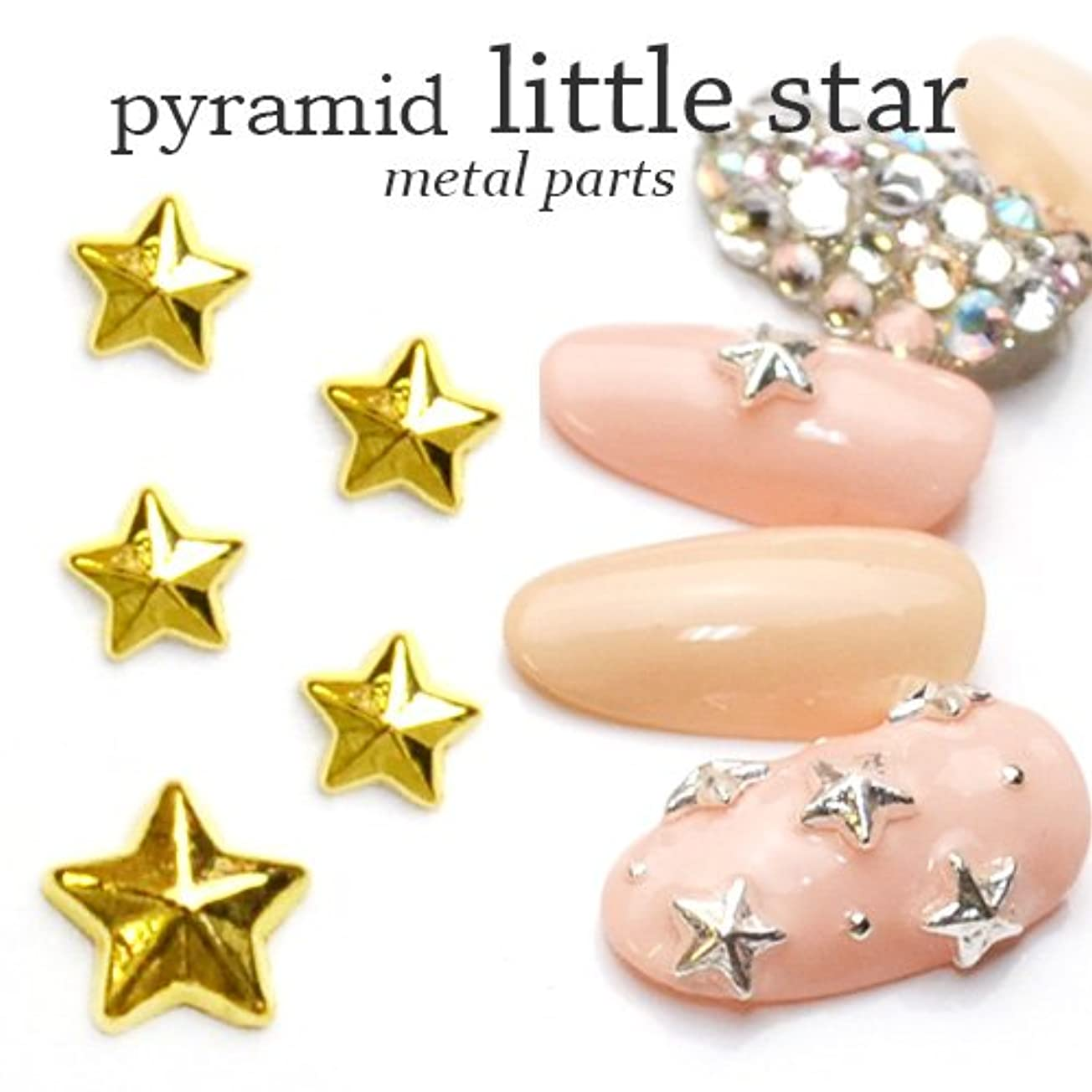 スペインラショナル移植ピラミッド型スターメタルパーツ【シルバー】 ピラミッド型スタッズ 立体 星 5個入 ジェルネイル