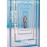 COMMERCIAL PHOTO (コマーシャル・フォト) 2021年 5月号
