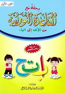 Journey with Al-Qaidah An-Noraniah from Alef to Ya'a: Pre-KG Level, Part 1 (4-5 Years) رحلة مع القاعدة النورانية من الألف إلى الياء
