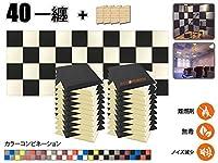 エースパンチ 新しい 40ピースセット ブラックとパールホワイト 500 x 500 x 50 mm フラットベベル 東京防音 ポリウレタン 吸音材 アコースティックフォーム AP1039