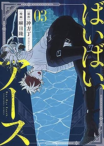 ばいばい、アース 3 (3巻) (YKコミックス)