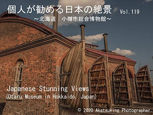 個人が勧める日本の絶景 Vol.119 ~北海道 小樽市総合博物館~: Japanese Amazing Views Otaru Museum in Hokkaido