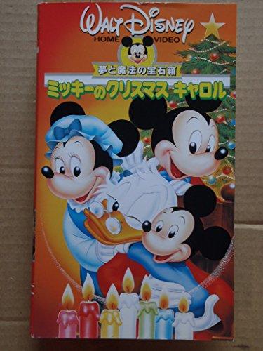 ミッキーのクリスマスキャロル(吹替版) [VHS]
