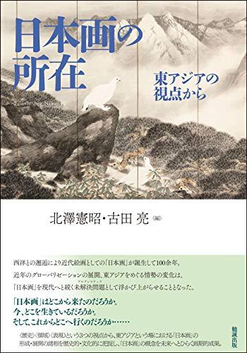日本画の所在―東アジアの視点から