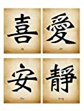 Chinese Calligraphy Wall Art Print, Set of 4 8x10 inch Inspirational Symbol Values of Love, Peace, Joy and Serenity