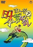 まんが日本昔ばなし DVD第7巻