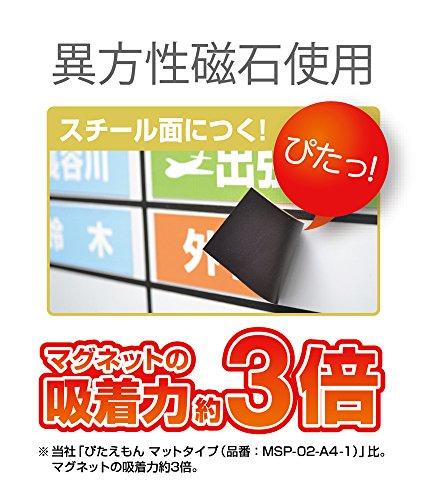 マグエックスマグネット用紙ぴたえもん強力A45枚入MSPZ-03-A4