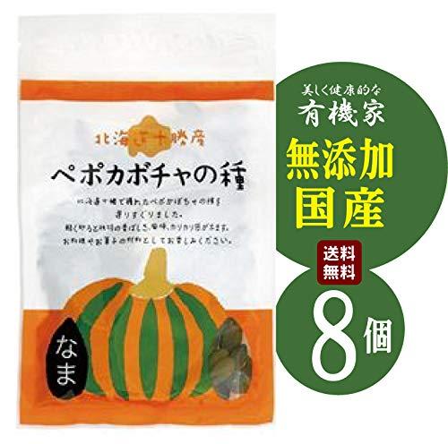 無添加 国産 ペポカボチャの種 ( 生 ) 60g×8個★ 送料無料 レターパック赤 ★北海道産農薬不使用のカボチャの種です。ペポカボチャとは主に種子を食用とするかぼちゃで、日本での生産は珍しいものです。炒って食べるほか、製菓材料にも使用できます。
