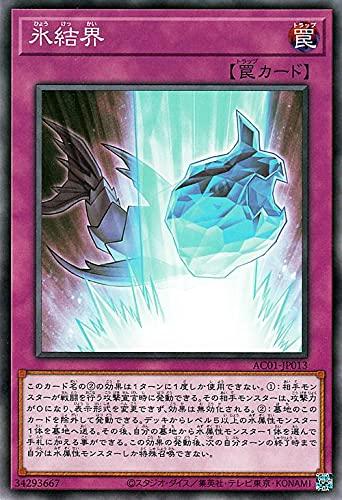 遊戯王カード 氷結界(ノーマル) ANIMATION CHRONICLE 2021(AC01)   アニメーション・クロニクル 通常罠 ノーマル