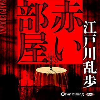 赤い部屋                   著者:                                                                                                                                 江戸川 乱歩                               ナレーター:                                                                                                                                 野口 晃                      再生時間: 1 時間  7 分     7件のカスタマーレビュー     総合評価 4.1