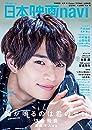 日本映画navi vol.93 ★表紙:浮所飛貴 ★ピンナップ:浮所飛貴/永瀬廉