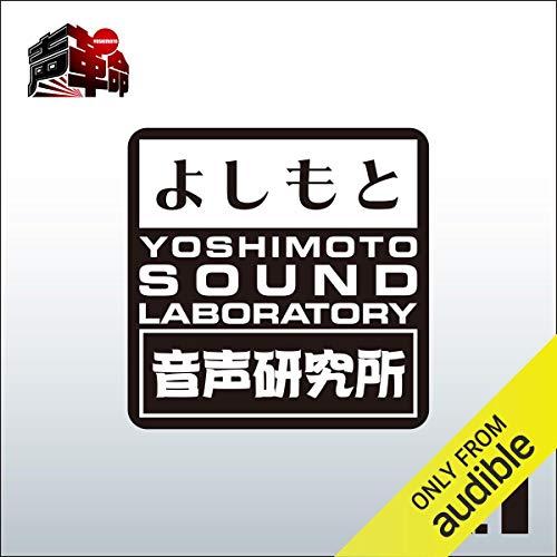 『よしもと音声研究所 Vol.1』のカバーアート
