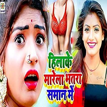 Hilake Marela Bhatar Saman Me