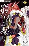 窮鼠の契り-偽りのΩ- (2) (フラワーコミックス)