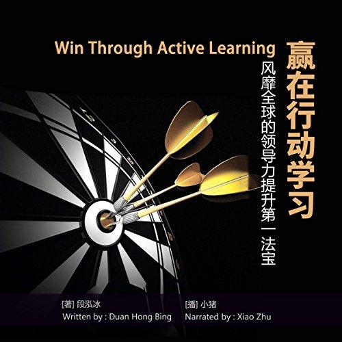 赢在行动学习:风靡全球的领导力提升第一法宝 - 贏在行動學習:風靡全球的領導力提升第一法寶 [Win Through Active Learning] audiobook cover art