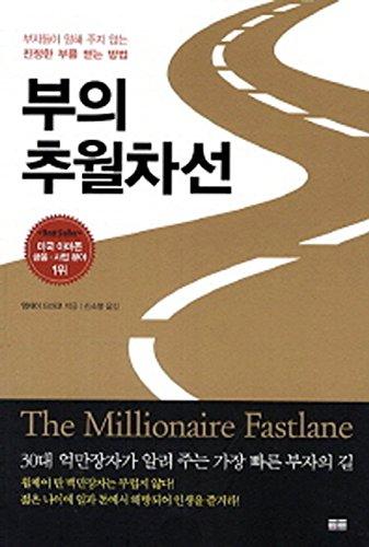 Price comparison product image The Millionaire Fastlane (Korean Edition)
